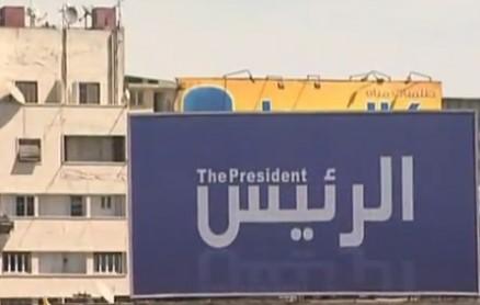 Présidentielle égyptienne